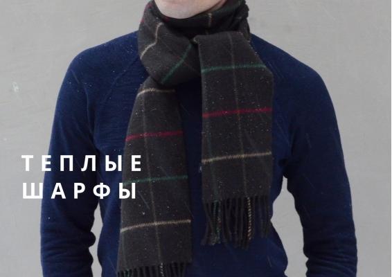Кашемировые и шерстяные шарфы