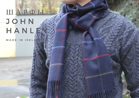 Ирландские шарфы John Hanly
