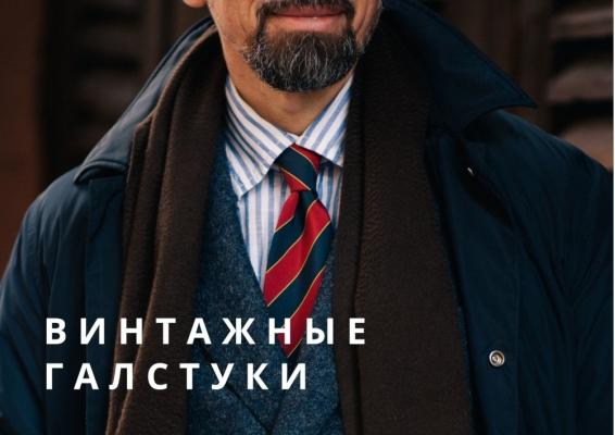 Винтажные галстуки, Качественные галстуки на комиссии
