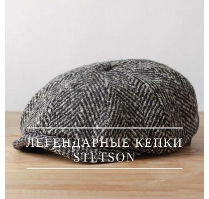 Кепки Stetson американские восьмиклинки из шерсти