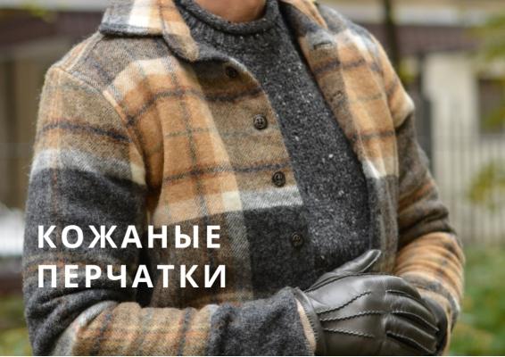 мужские перчатки Кожаные зимние демисезонные купить в Москве