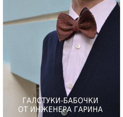 Garin bow-ties