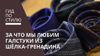 Про галстуки из шелка-гренадина