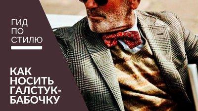 Мужские галстуки-бабочки купить в Москве