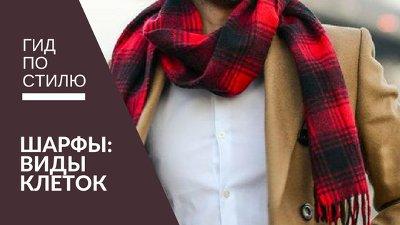 Мужской шарф шерстяной купить