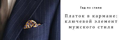 Нагрудный платок купить в Москве