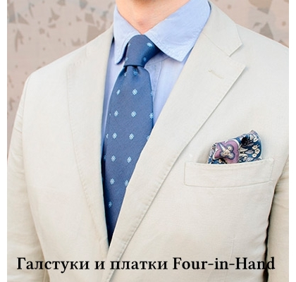 Галстуки и платки Four-in-Hand