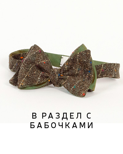 галстуки-бабочки купить