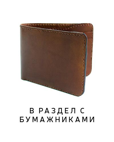 мужские кошельки купить в москве