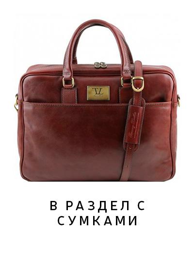 мужские сумки купить в москве