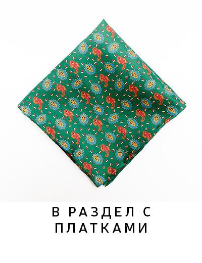 нагрудные платки купить в москве