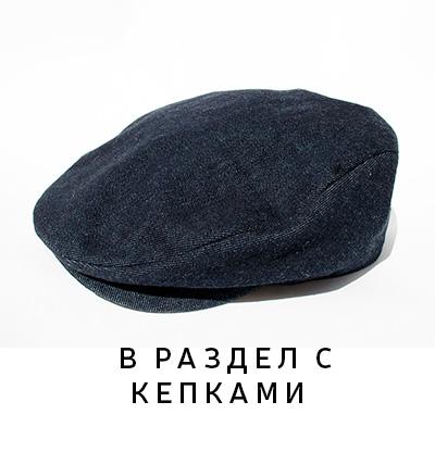 стильные кепки купить в москве